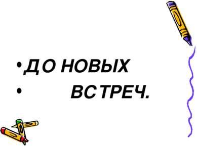 ДО НОВЫХ ВСТРЕЧ.