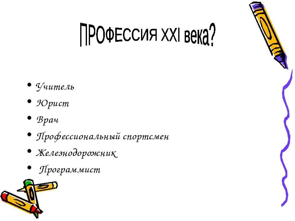 Учитель Юрист Врач Профессиональный спортсмен Железнодорожник Программист