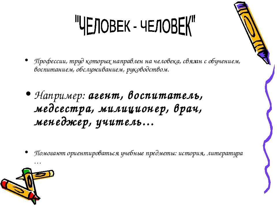 Профессии, труд которых направлен на человека, связан с обучением, воспитание...
