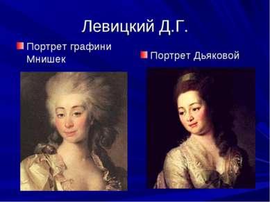 Левицкий Д.Г. Портрет графини Мнишек Портрет Дьяковой