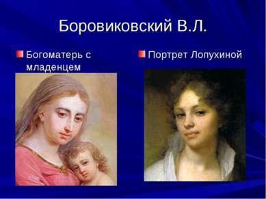 Боровиковский В.Л. Богоматерь с младенцем Портрет Лопухиной