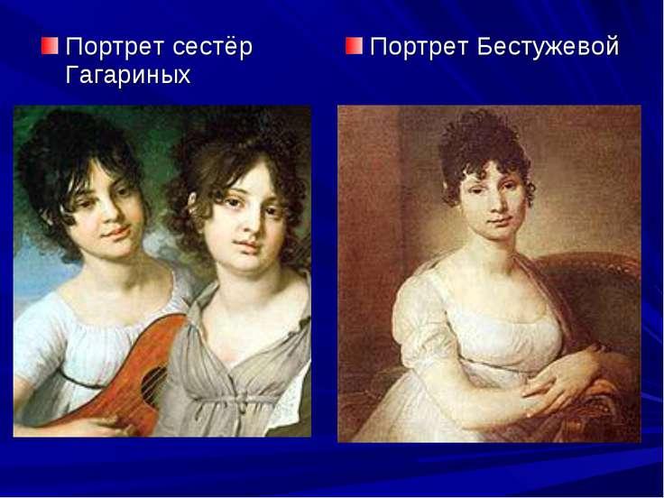 Портрет сестёр Гагариных Портрет Бестужевой
