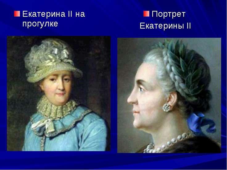 Екатерина II на прогулке Портрет Екатерины II