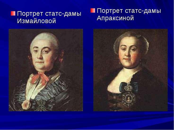 Портрет статс-дамы Измайловой Портрет статс-дамы Апраксиной