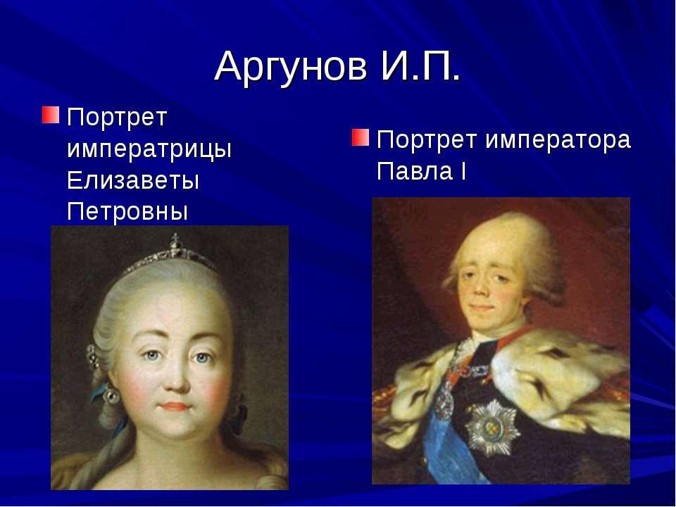 Аргунов И.П. Портрет императрицы Елизаветы Петровны Портрет императора Павла I