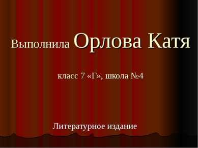 Выполнила Орлова Катя класс 7 «Г», школа №4 Литературное издание