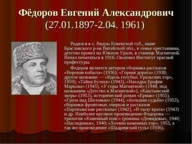 Фёдоров Евгений Александрович (27.01.1897-2.04. 1961) Родился в с. Видзы Кове...