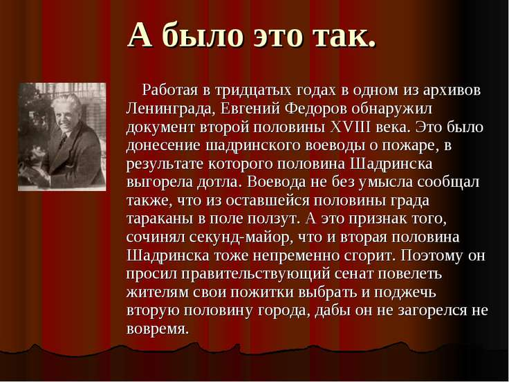 А было это так. Работая в тридцатых годах в одном из архивов Ленинграда, Евге...