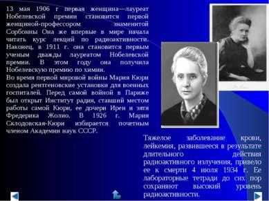 13 мая 1906 г первая женщина—лауреат Нобелевской премии становится первой жен...