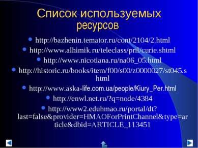 Список используемых ресурсов http://bazhenin.temator.ru/cont/2104/2.html http...