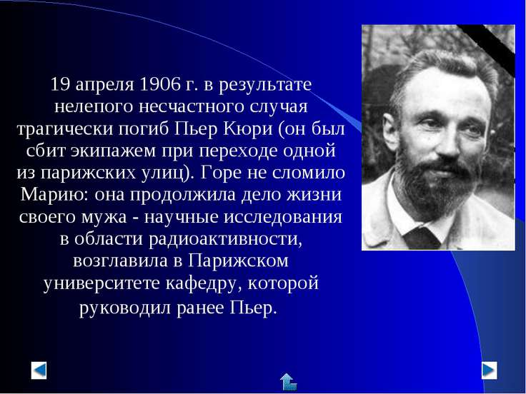 19 апреля 1906 г. в результате нелепого несчастного случая трагически погиб П...