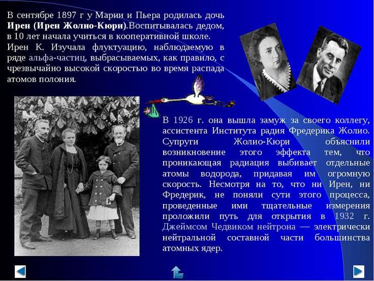 В сентябре 1897 г у Марии и Пьера родилась дочь Ирен (Ирен Жолио-Кюри).Воспит...