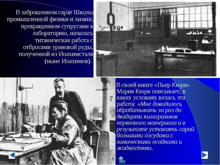 В заброшенном сарае Школы промышленной физики и химии, превращенном супругами...