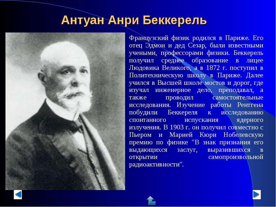 Антуан Анри Беккерель Французский физик родился в Париже. Его отец Эдмон и де...