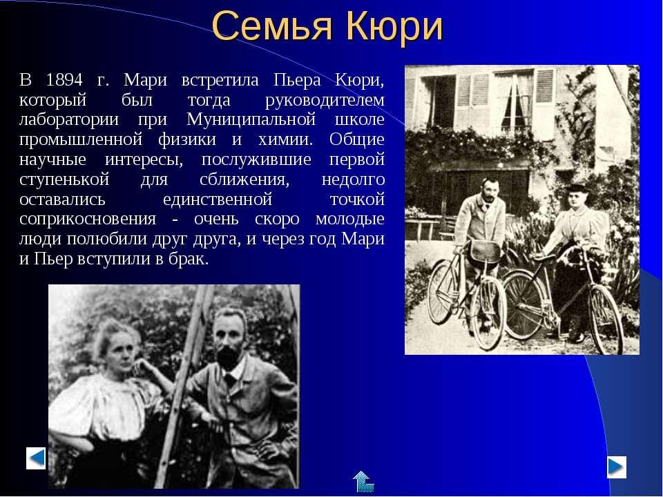 Семья Кюри В 1894 г. Мари встретила Пьера Кюри, который был тогда руководител...