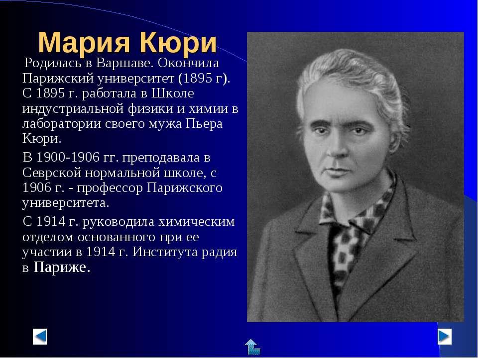 Мария Кюри Родилась в Варшаве. Окончила Парижский университет (1895 г). С 189...