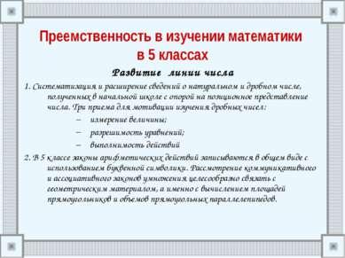 Развитие линии числа 1. Систематизация и расширение сведений о натуральном и ...