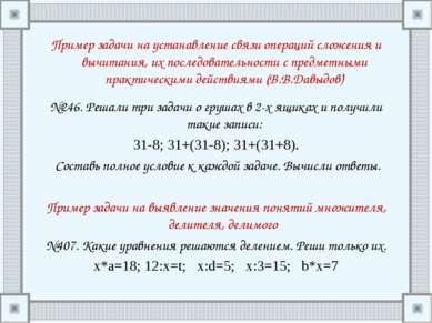 Пример задачи на устанавление связи операций сложения и вычитания, их последо...
