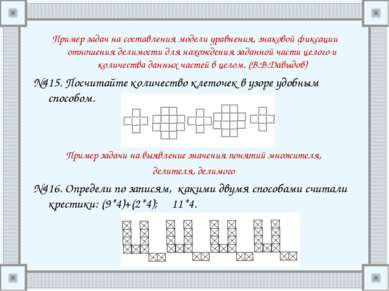 Пример задач на составления модели уравнения, знаковой фиксации отношения дел...