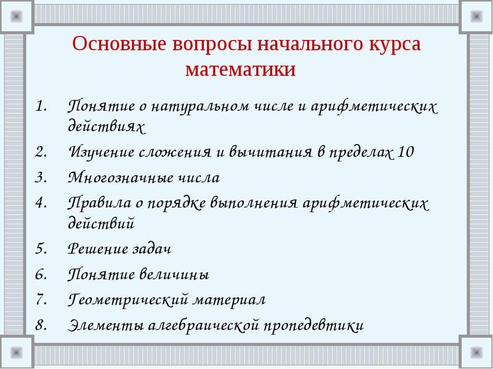Основные вопросы начального курса математики Понятие о натуральном числе и ар...