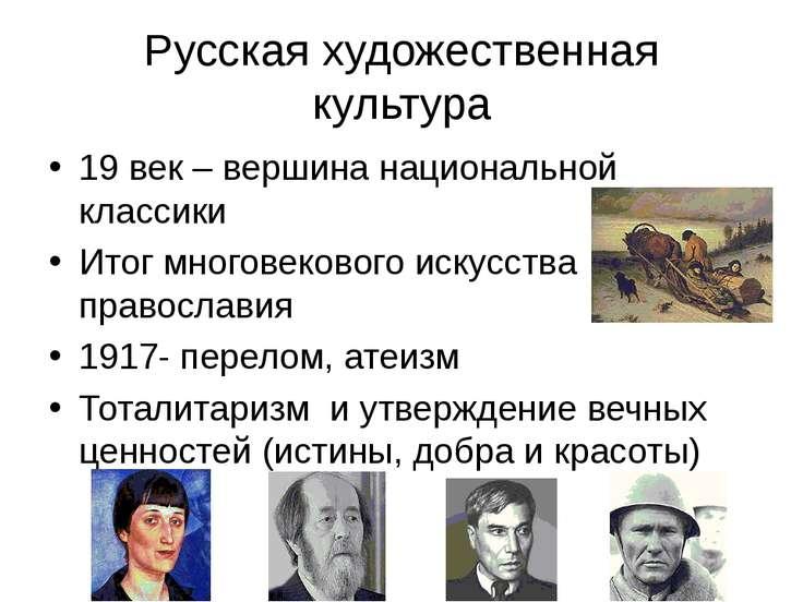 Русская художественная культура 19 век – вершина национальной классики Итог м...
