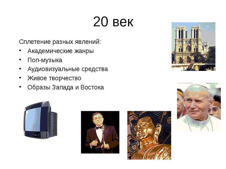 20 век Сплетение разных явлений: Академические жанры Поп-музыка Аудиовизуальн...