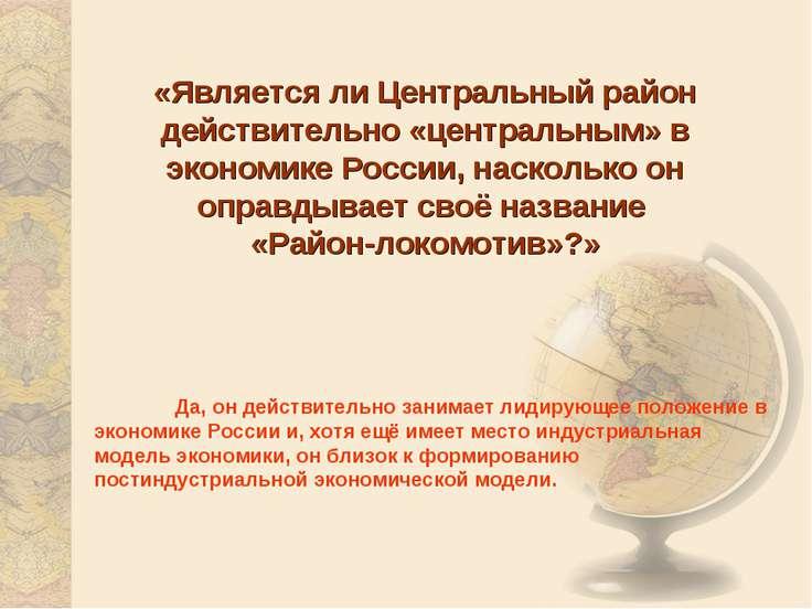 «Является ли Центральный район действительно «центральным» в экономике России...