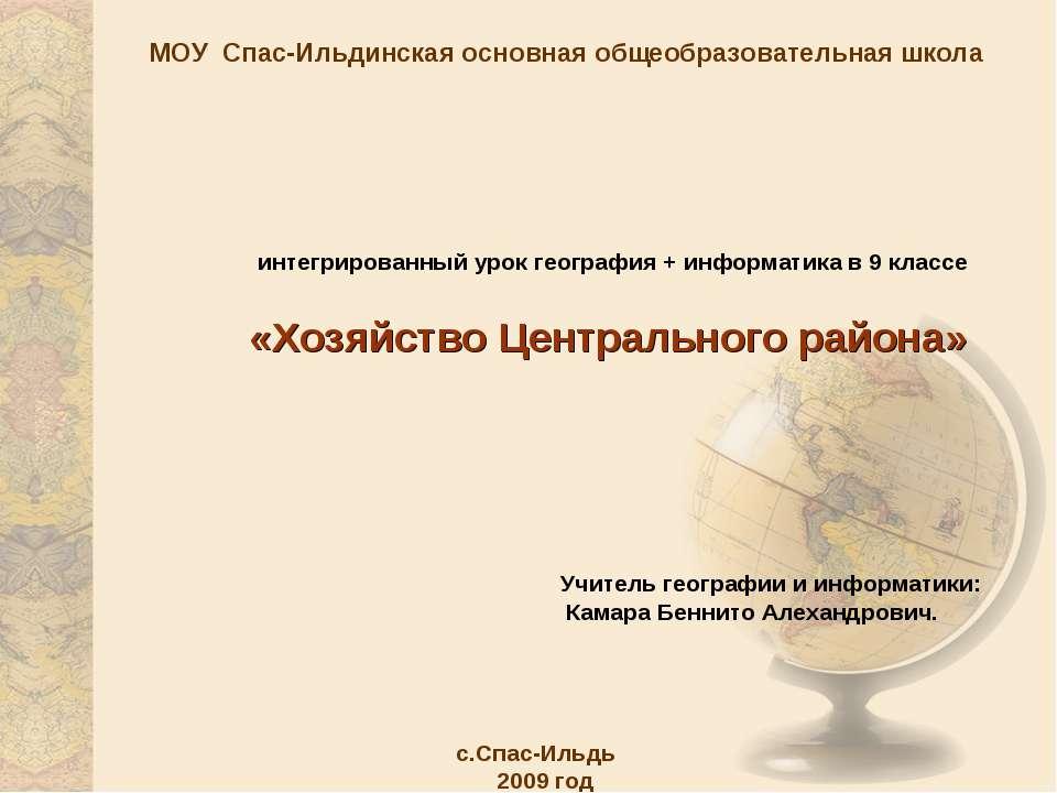 МОУ Спас-Ильдинская основная общеобразовательная школа интегрированный урок г...