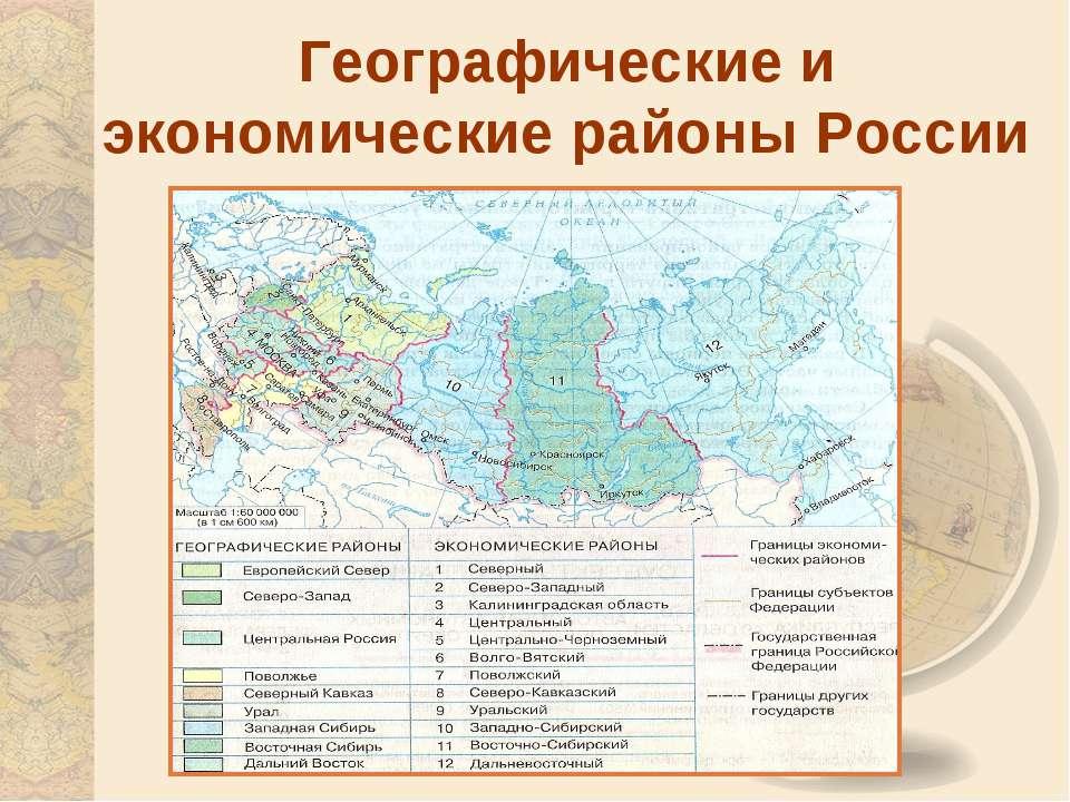 Географические и экономические районы России