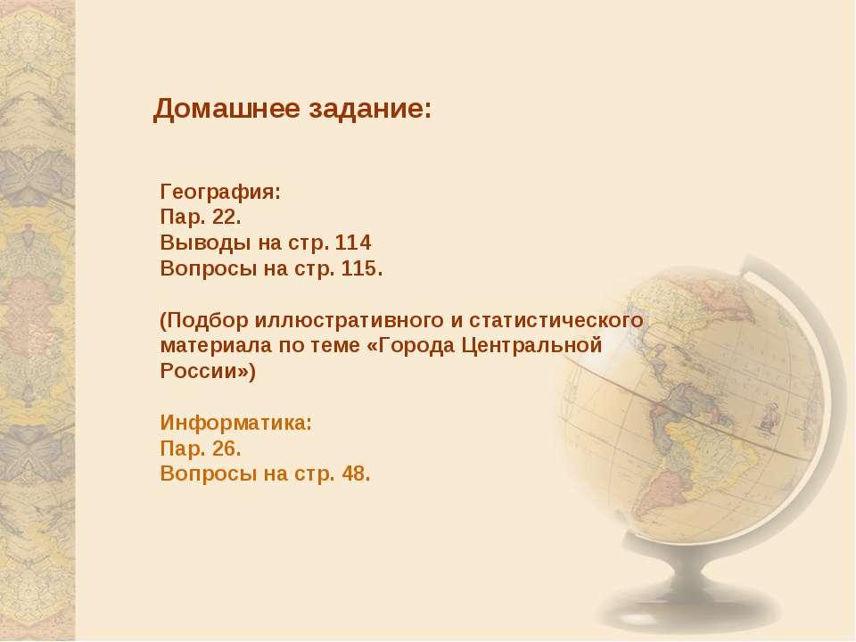 Домашнее задание: География: Пар. 22. Выводы на стр. 114 Вопросы на стр. 115....