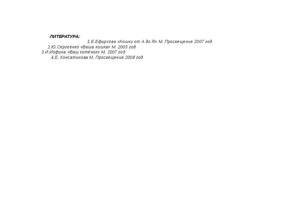 ЛИТЕРАТУРА: 1.Е.Ефирсова «Кошки от А до Я» М. Просвещение 2007 год 2.Ю.Сергее...