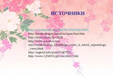 ИСТОЧНИКИ http://ru.wikipedia.org/wiki/%C2%E5%E5%F0 http://lazure-dragon.naro...
