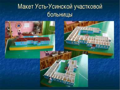 Макет Усть-Усинской участковой больницы