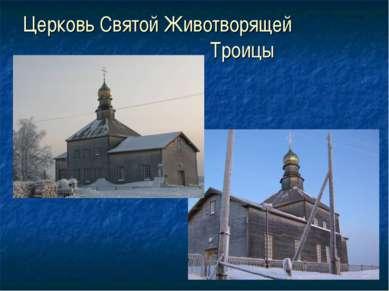 Церковь Святой Животворящей Троицы