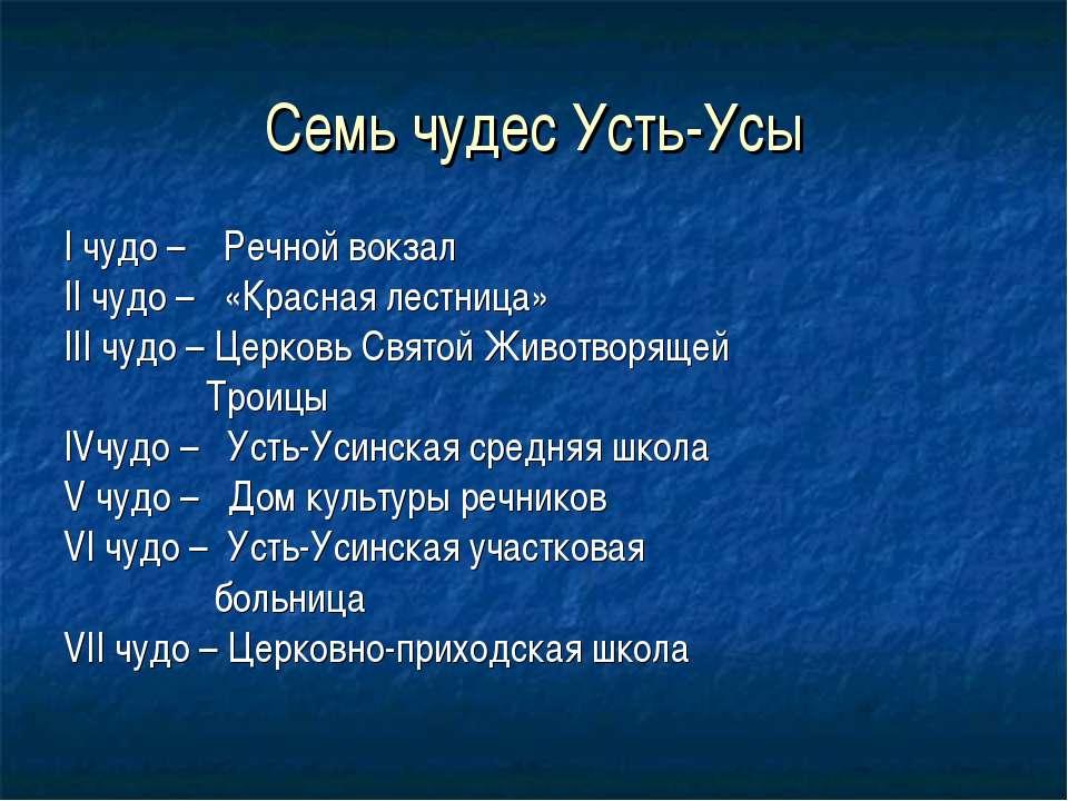 Семь чудес Усть-Усы I чудо – Речной вокзал II чудо – «Красная лестница» III ч...