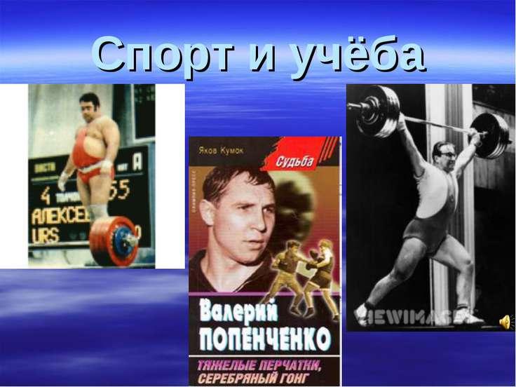Спорт и учёба