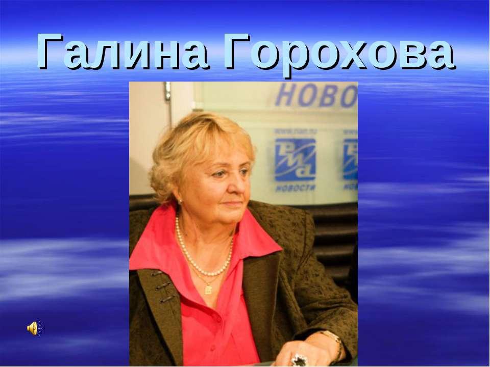 Галина Горохова