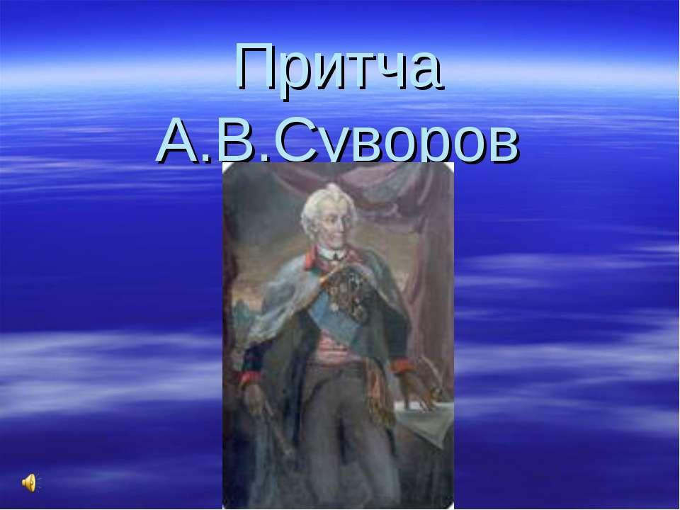Притча А.В.Суворов