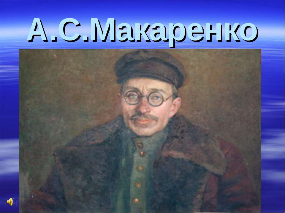 А.С.Макаренко