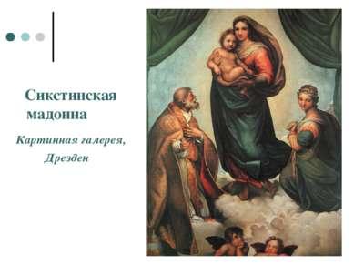 Сикстинская мадонна Картинная галерея, Дрезден