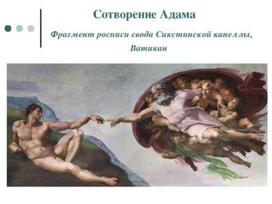 Сотворение Адама Фрагмент росписи свода Сикстинской капеллы, Ватикан