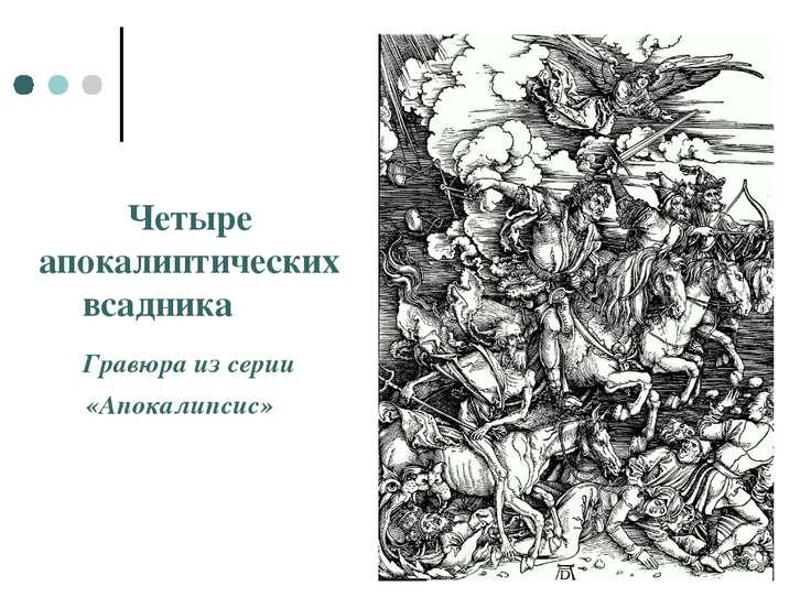 Четыре апокалиптических всадника Гравюра из серии «Апокалипсис»