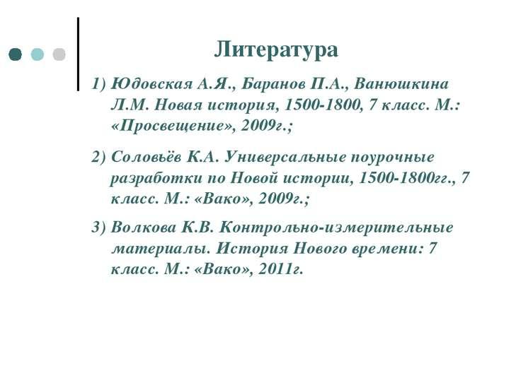 Литература Юдовская А.Я., Баранов П.А., Ванюшкина Л.М. Новая история, 1500-18...