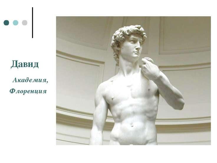 Давид Академия, Флоренция