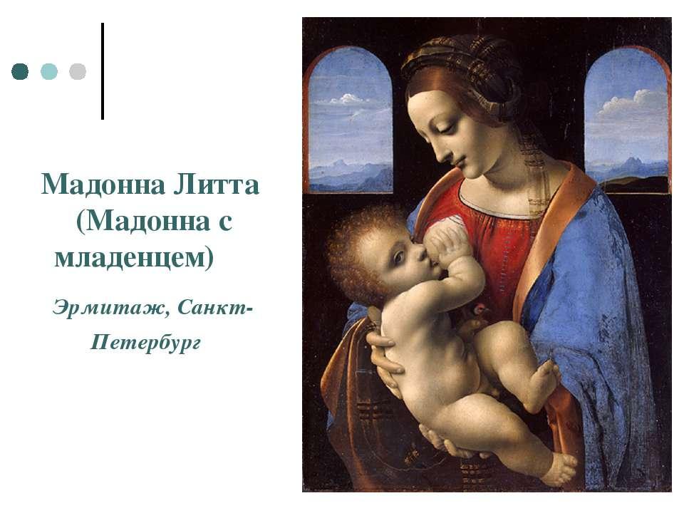 Мадонна Литта (Мадонна с младенцем) Эрмитаж, Санкт-Петербург