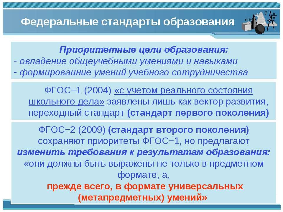 Федеральные стандарты образования ФГОС−1 (2004) «с учетом реального состояния...