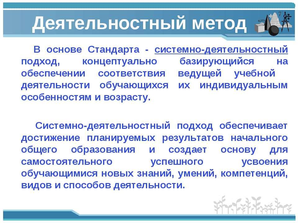 Деятельностный метод В основе Cтандарта - системно-деятельностный подход, кон...