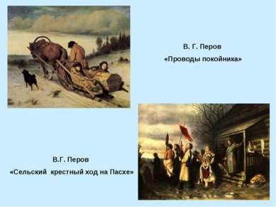 В. Г. Перов «Проводы покойника» В.Г. Перов «Сельский крестный ход на Пасхе»