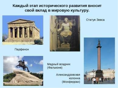 Каждый этап исторического развития вносит свой вклад в мировую культуру. Медн...