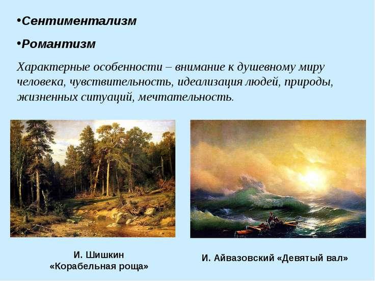 Сентиментализм Романтизм Характерные особенности – внимание к душевному миру ...
